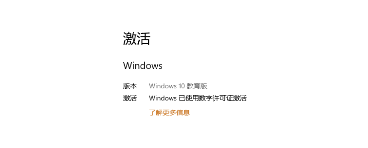 Windows10系统一键数字权利轻松实现真正的永久激活 V66.01