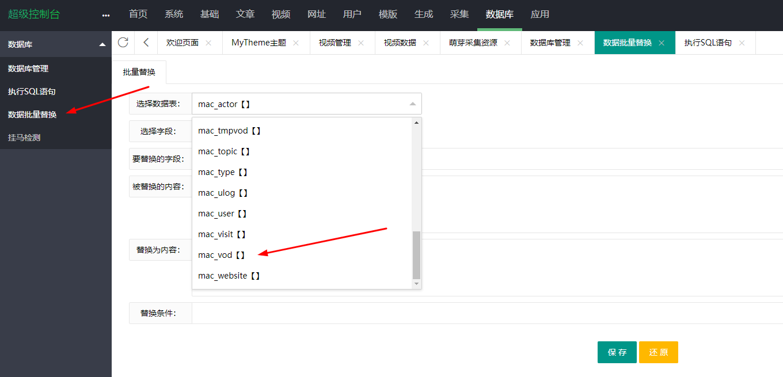 苹果cms10怎么批量替换无法播放的资源地址