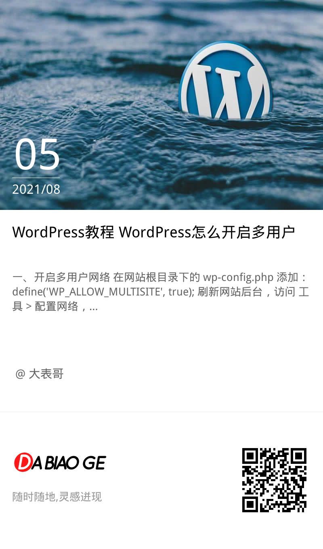 WordPress教程 WordPress怎么开启多用户/多站点/多域名模式