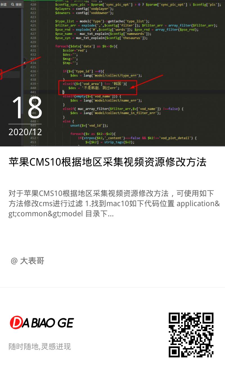 苹果CMS10根据地区采集视频资源修改方法