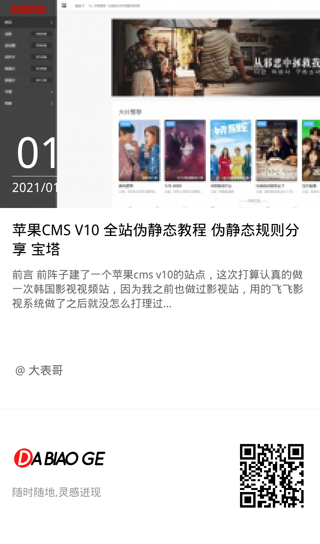 苹果CMS V10 全站伪静态教程 伪静态规则分享 宝塔Linux系统