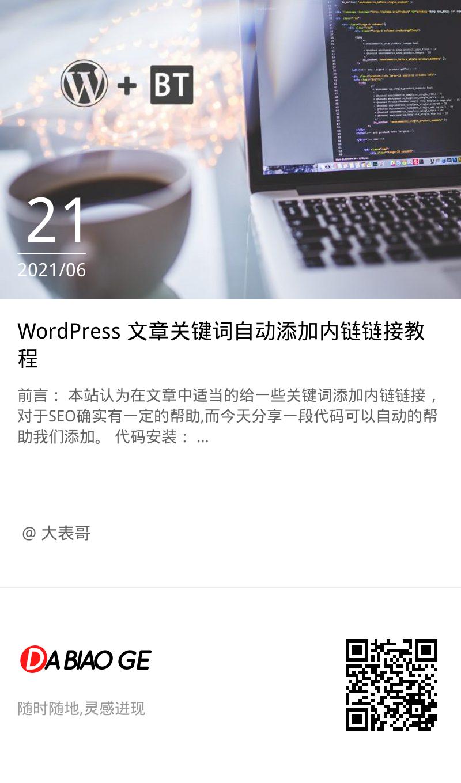 WordPress 文章关键词自动添加内链链接教程