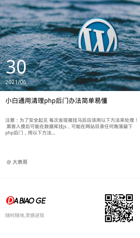 小白通用清理php后门办法简单易懂
